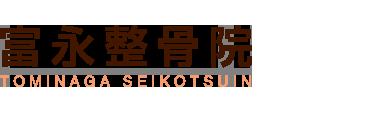 「富永整骨院」宇美町で開院26年。地域最大40万人が感動 ロゴ